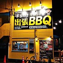 【飲食店~施工事例~】大阪府大阪市市十三の焼肉屋さん。 店舗の外観塗装、看板デザイン変更による出張バーベキューの訴求。