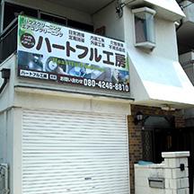 【工務店~看板施工事例~】大阪府東大阪市の工務店様、柔らかいデザインで社名を掲出。
