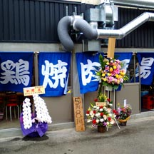 【飲食店~施工事例~】大阪府寝屋川市のとり焼き屋さん。 業態のみ表示をしたデザインで突出し看板の設置。