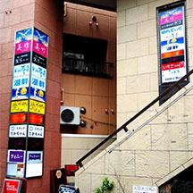 【飲食店~施工事例~】大阪府大阪市の集合看板。