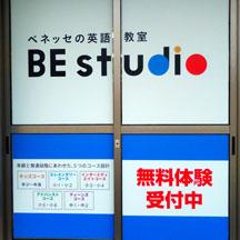 【学習塾~施工事例~】和歌山県の学習塾。