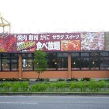 【飲食店~施工事例~】大阪府松原市の焼肉屋さん。 長年使用した看板デザインを刷新。