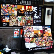 【飲食店~施工事例~】大阪府大阪市の居酒屋さん。 黒を基調としたデザインの近視・中視看板。