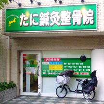 【鍼灸整骨院~看板施工事例~】大阪府大阪市の鍼灸整骨院様。 鍼灸院の内容と併せて、訪問介護の情報も訴求。異なる内容が表記されていることを2色の使い分けでデザインしました。