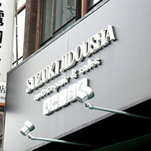 【自動車修理工場~看板施工事例~】大阪府大阪市の自動車修理工場様。 看板が老朽化に伴い、デザイン意匠変更。