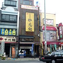 【麻雀~看板施工事例~】大阪府大阪市の麻雀屋様。 業態を平仮名で表記し柔らかいデザインで仕上げました。