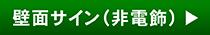 壁面サイン(非電飾・外照式)