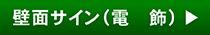 壁面サイン(内照式)