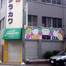 大阪府堺市の制服販売屋さん。 老朽化に伴い看板制作。