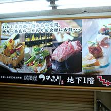 奈良県奈良市の居酒屋さん。 居抜き物件のメイサインを看板制作。