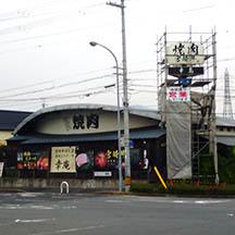 奈良県広陵町の焼肉屋さん。 看板老朽化に伴い、看板リニューアル。