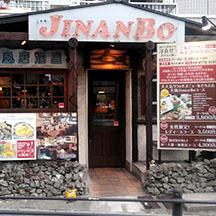 洋食居酒屋ジナンボウ(JINANBO)