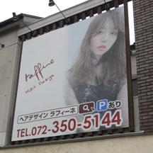 【美容室~看板製作事例~】大阪府堺市の美容室 女性の写真入りの幕でお店の存在をアピール。