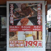 【飲食店~看板製作事例~】大阪府松原市のホルモン焼屋さん 安価なイメージを看板で訴求し、入店しやすくしました。