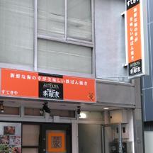 【飲食店~看板施工事例~】大阪府大阪市の鉄板焼屋さん 店舗カラーに合わせ、看板リニューアル。