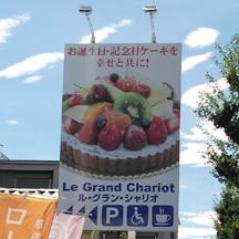 【飲食店~看板製作事例~】大阪府堺市のケーキ屋さん。 看板老朽化に伴い、意匠変更。