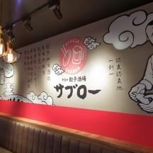 【飲食店~看板製作事例~】大阪府寝屋川市の餃子酒場 業態変更に伴い、大幅リニューアル!