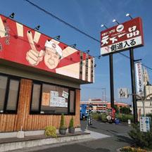 【飲食店~看板製作事例~】大阪府堺市のラーメン屋さん コロナ対策の一環で、持ち帰り商品の案内を懸垂幕でアピール