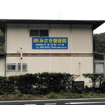 【整骨院~看板製作事例~】大阪府泉南群の整骨院さん。 院の存在をアピールするため、看板の設置