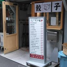 【飲食店~看板製作事例~】大阪府大阪市の餃子バル 新規オープンに伴い、突き出し看板の新設。