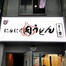 【飲食店~看板製作事例~】大阪府大阪市のうどん屋さん。 新規オープンに伴い、内照式看板の制作。