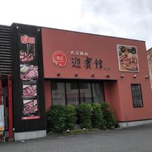 【飲食店~看板製作事例~】奈良県奈良市の焼肉屋さん 老朽化に伴い、懸垂幕の新調