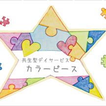【デイサービス~看板製作事例~】大阪府堺市のデイサービス 新規オープンに伴い、ペラ看板の制作