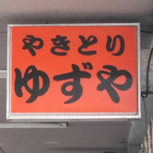 【飲食店~看板施工事例~】大阪府堺市の焼き鳥屋さん 老朽化に伴い、ペラ看板の設置。