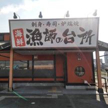【飲食店~看板施工事例~】大阪府和泉市の海鮮料理居酒屋さん 老朽化に伴い、看板リニューアル。