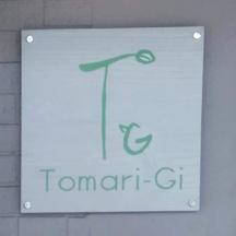 【飲食店~看板制作事例~】 大阪市阿倍野区の座敷カフェさん。店舗の認知度を上げる為に、屋号を切り文字にて制作しました。
