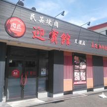 【飲食店~看板製作事例~】奈良県天理の焼肉屋さん 目隠し用のスリガラスシート貼り。