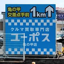 【中古車販売~施工事例~】大阪府大阪狭山市の中古車販売屋さん。屋号を変更し、リニューアルオープン!