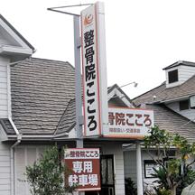【整骨院~看板施工事例~】大阪府岸和田市の整骨院さん 新規開業に伴い、看板製作一式。