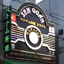 【飲食店~看板施工事例~】大阪府大阪市のベトナム料理屋さん 海外で制作した看板を設置(看板支給)