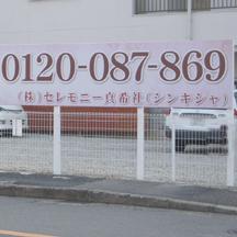 【葬儀屋さま~看板設置事例~】大阪府堺市の御葬儀屋さん 駐車場の敷地を利用し、自立式看板の設置。