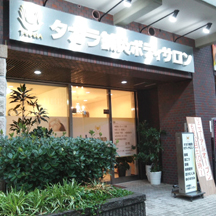 【整骨院~施工事例~】大阪府大阪市の鍼灸ボディサロンさん。 屋号を変更されメインサインをアルミ枠看板で制作。