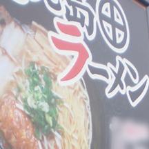【飲食店~看板製作事例~】大阪府堺市のらーめんさん 新店舗オープンに伴い、メインサインの設置