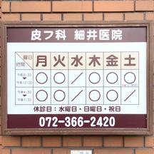 【病院~看板施工事例~】 大阪府大阪狭山市の皮膚科の病院 電飾看板の意匠面、シート貼替。