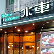 【飲食店~看板製作事例~】大阪府貝塚市の喫茶店さん おすすめのメニューをタペストリーで訴求。