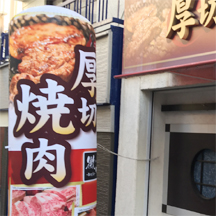【飲食店~看板施工事例~】大阪府大阪市の焼肉屋さん。 エアサインと壁面看板でお店の売りを訴求。