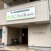【~看板施工事例~】 大阪府堺市の介護施設さん。 自立看板の意匠面シート貼替。