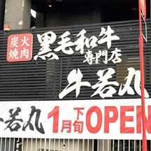 【飲食店~看板施工事例~】大阪府岸和田市の焼肉屋さん 横断幕でオープン告知。