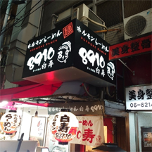 【飲食店~看板施工事例~】大阪府大阪市のらーめん屋さん。  新規オープンに伴い看板制作。