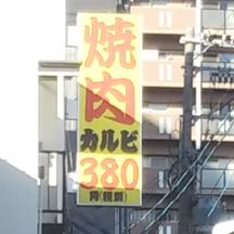 【飲食店~看板施工事例~】大阪府枚方市の焼肉・ホルモン焼き屋さん 業態変更及び屋号変更に伴い、突き出し看板、テントの張替え。