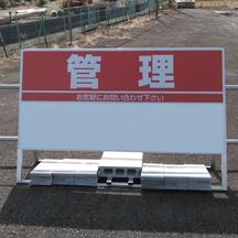 【不動産屋~看板納品事例~】和歌山県の不動産屋様 管理地に置き型看板の設置