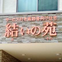 【介護施設~看板製作事例~】新規オープンに伴い、屋号看板の設置。