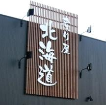 【飲食店~看板施工事例~】大阪府堺市の和食料理屋さん。 屋号をカルプ文字で大きく訴求。迫力ある看板に。。。