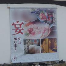 【飲食店看板事例 ~タペストリー~】