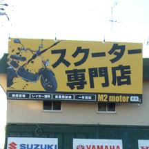 【バイクショップ~看板施工事例~】大阪府堺市のバイクショップ。 専門店を冠し、分かりやすく業態を訴求。