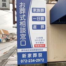 【葬儀屋さま~看板設置事例~】大阪府堺市の御葬儀屋さん 、自立式看板の設置。老朽化に伴いテントの張替え。